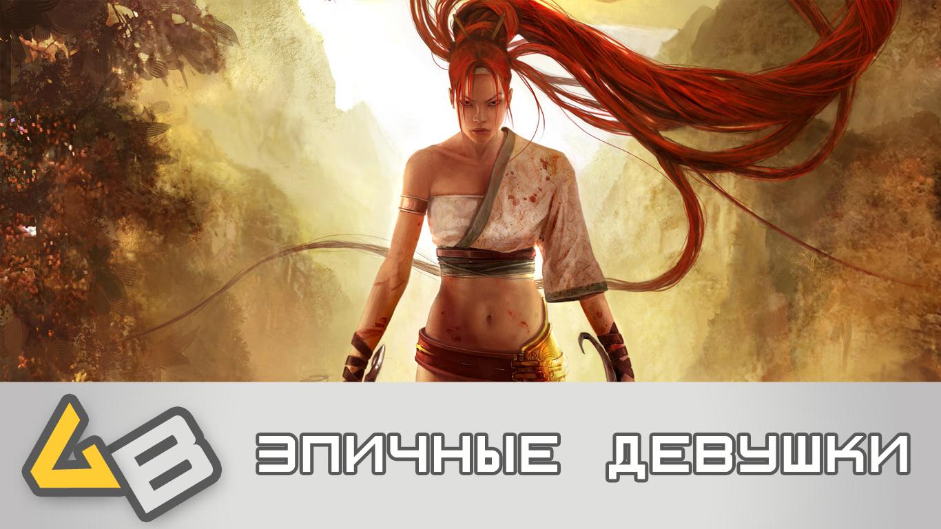 Эпичные девушки игрового мира - Изображение 1