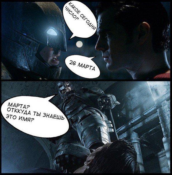 Бэтмен против! (спойлеры) - Изображение 7