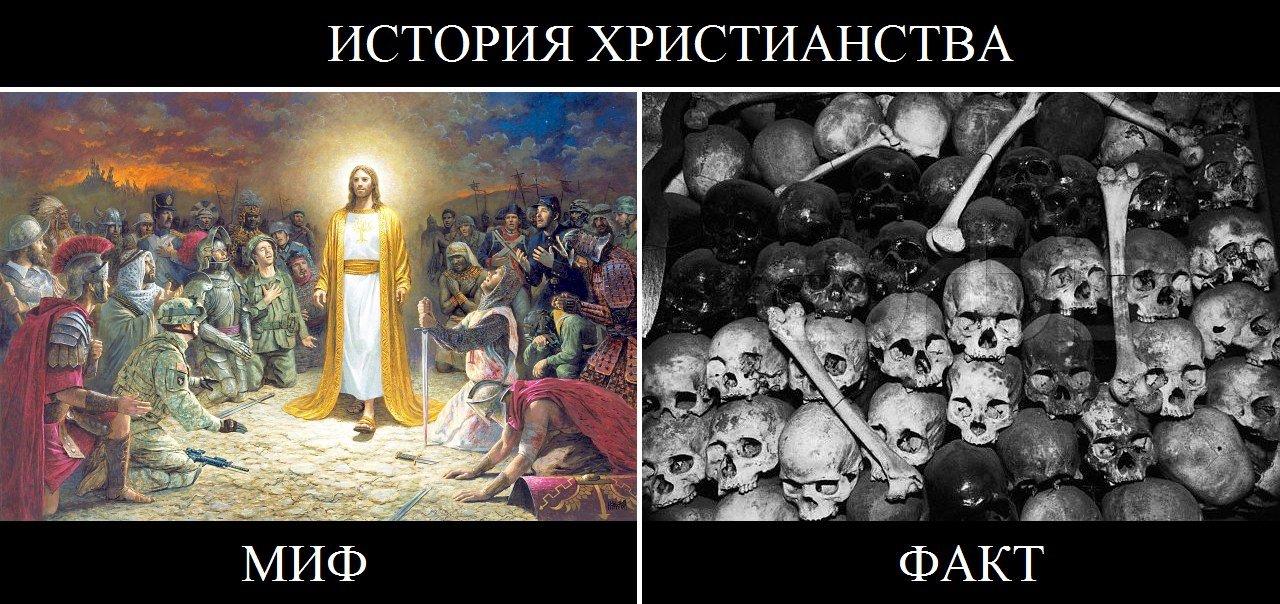 """""""Изменение истории"""" или """"Скажем нет Христианству!!"""". - Изображение 2"""