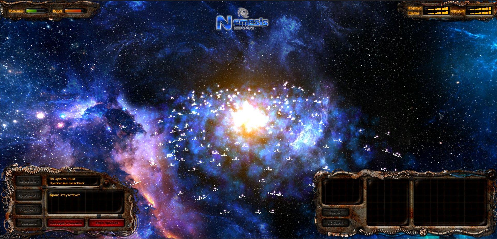 Nemesis Deep Space - Изображение 1