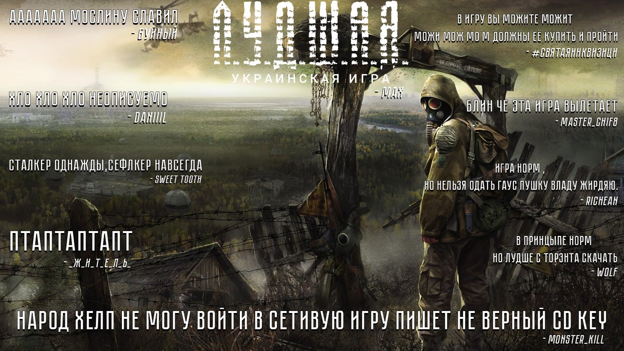 S.T.A.L.K.E.R.: Shadow of Chernobyl. Критика XXI века. - Изображение 1