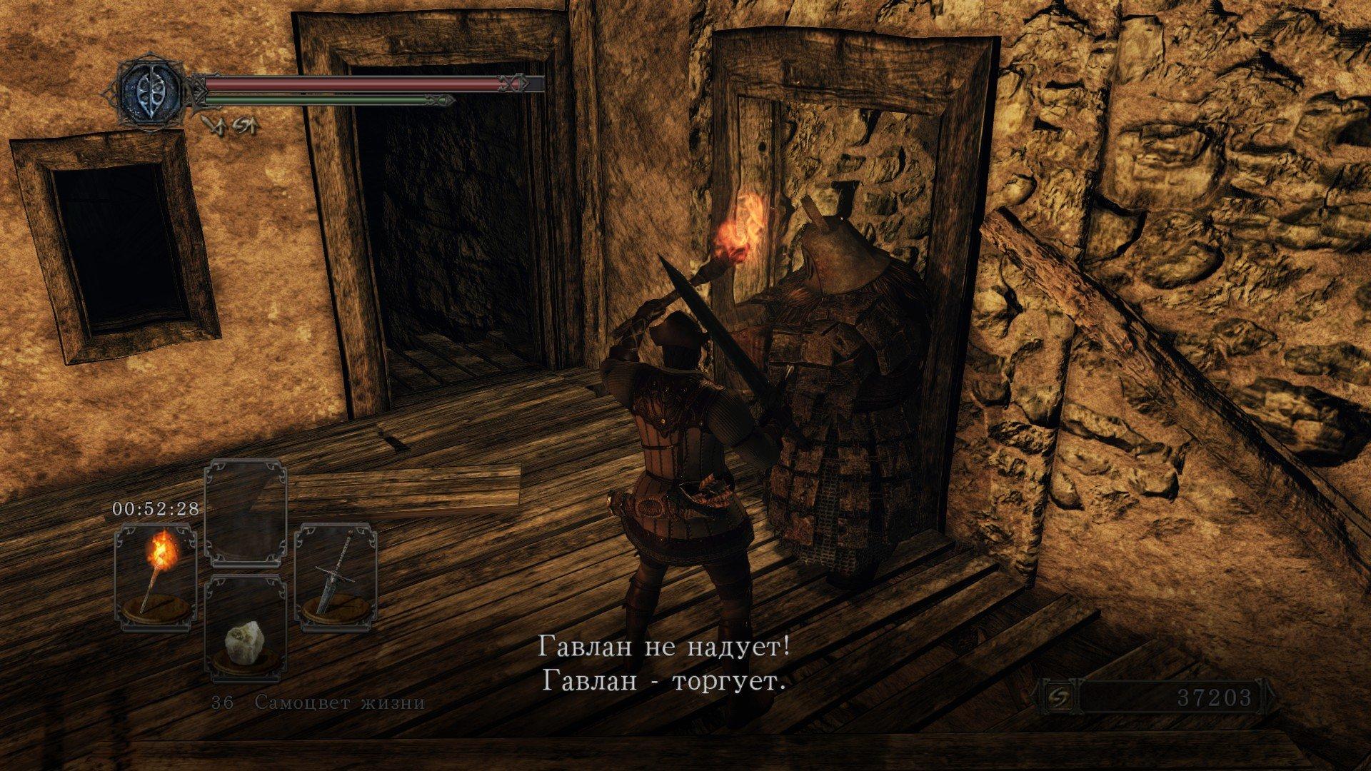 Вопль-прохождение Dark Souls 2 ... часть ??? - Изображение 22