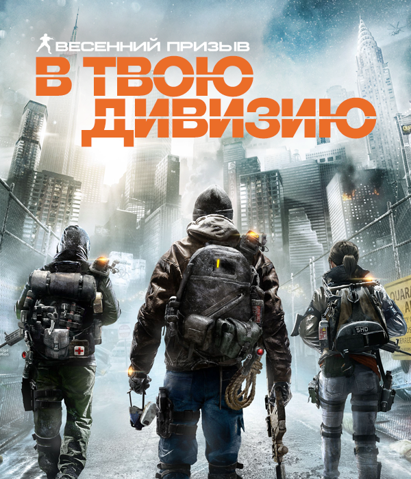 8 Марта состоялся релиз долгожданного долгостроя Tom Clancy's The Division. Игра прекрасно показывает себя и в сол ... - Изображение 1