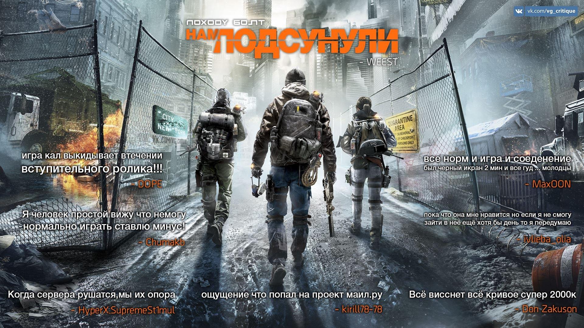 Tom Clancy's The Division. Критика XXI века. - Изображение 1