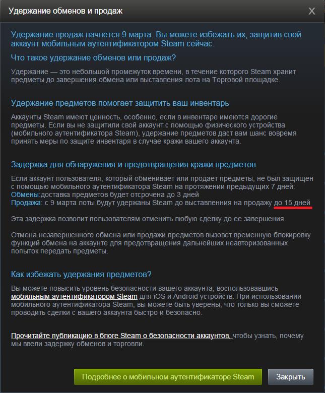 Steam будет удерживать внутриигровые предметы до 15 дней.  - Изображение 1
