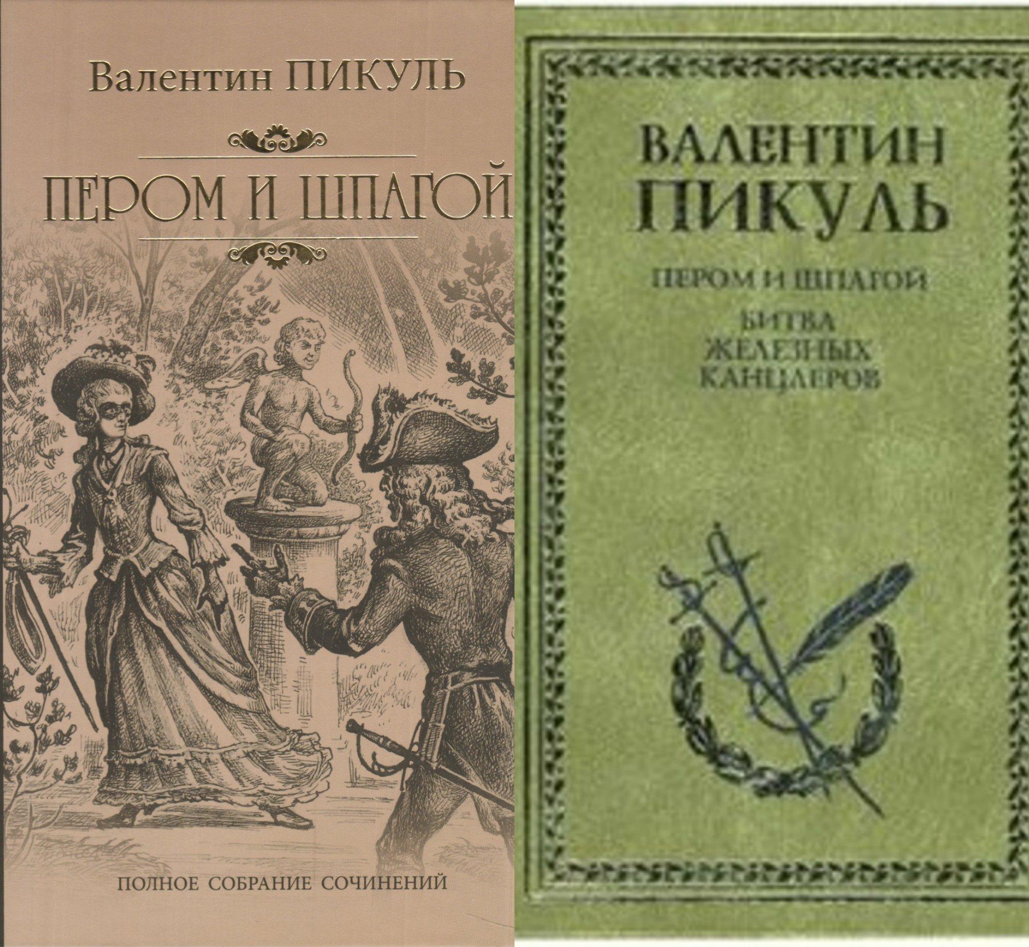 """Впечатления от книги """"Пером и шпагой"""" - Изображение 3"""