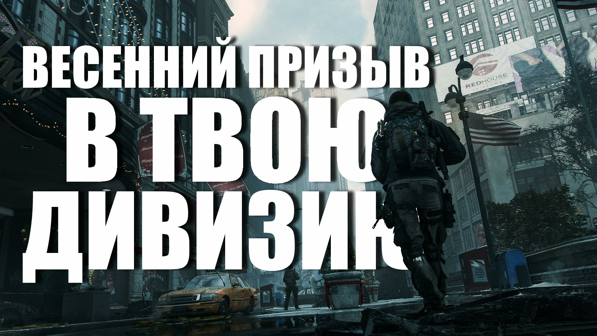 8 Марта состоялся релиз долгожданного долгостроя Tom Clancy's The Division. Игра прекрасно показывает себя и в сол ... - Изображение 2