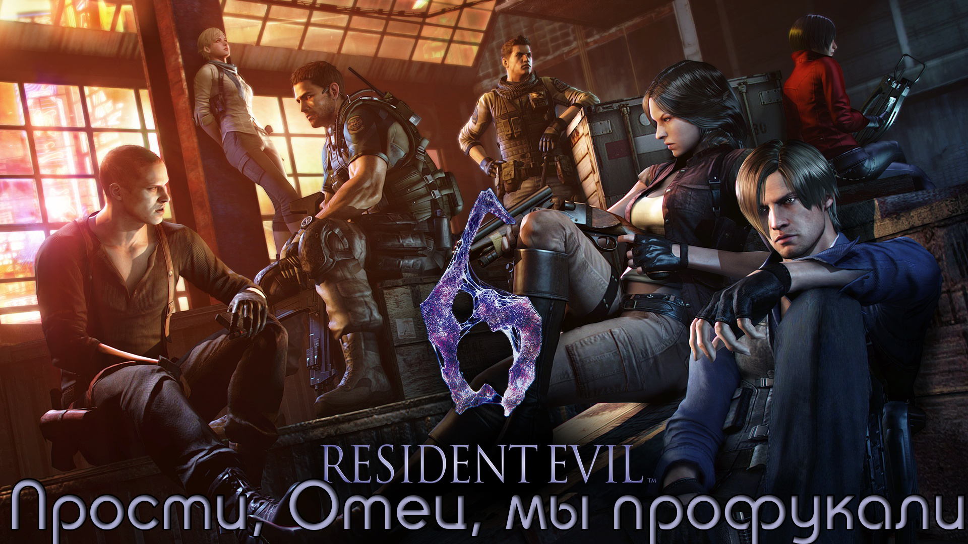 Прости, Отец, мы профукали Resident Evil 6 [часть 2] - Изображение 1
