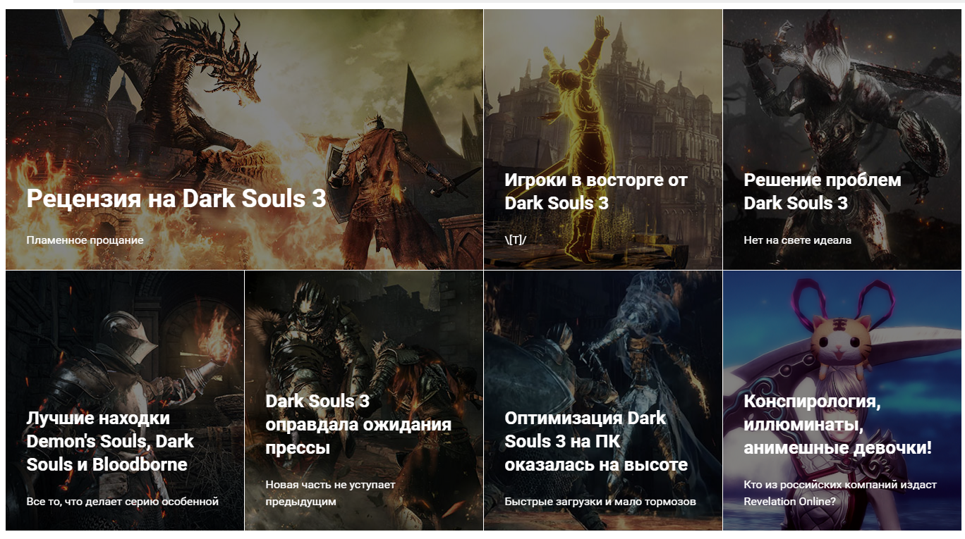 У нас вся главная в Dark Souls 3, заметили? - Изображение 1