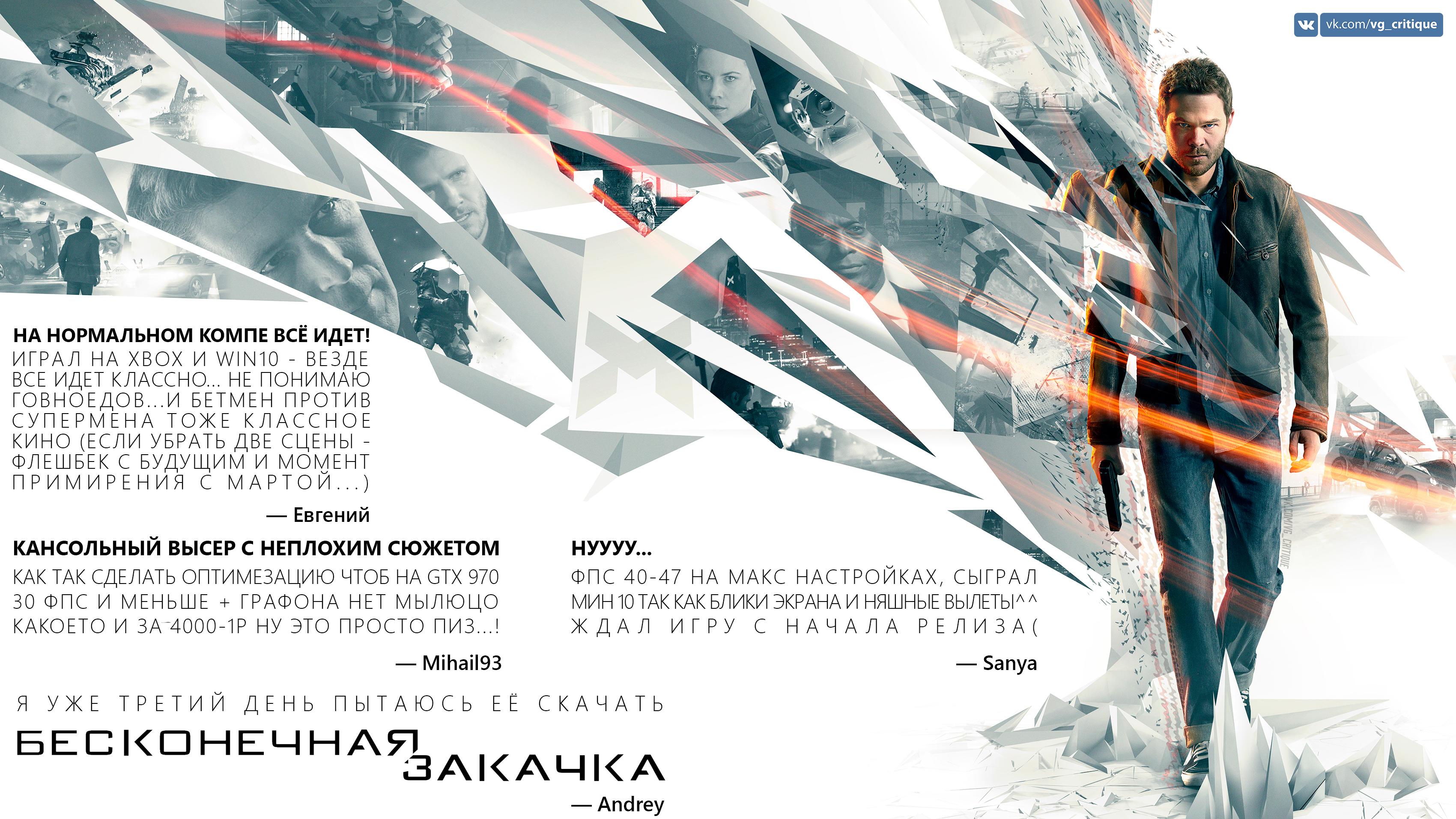 Quantum Break. Критика XXI века - Изображение 1