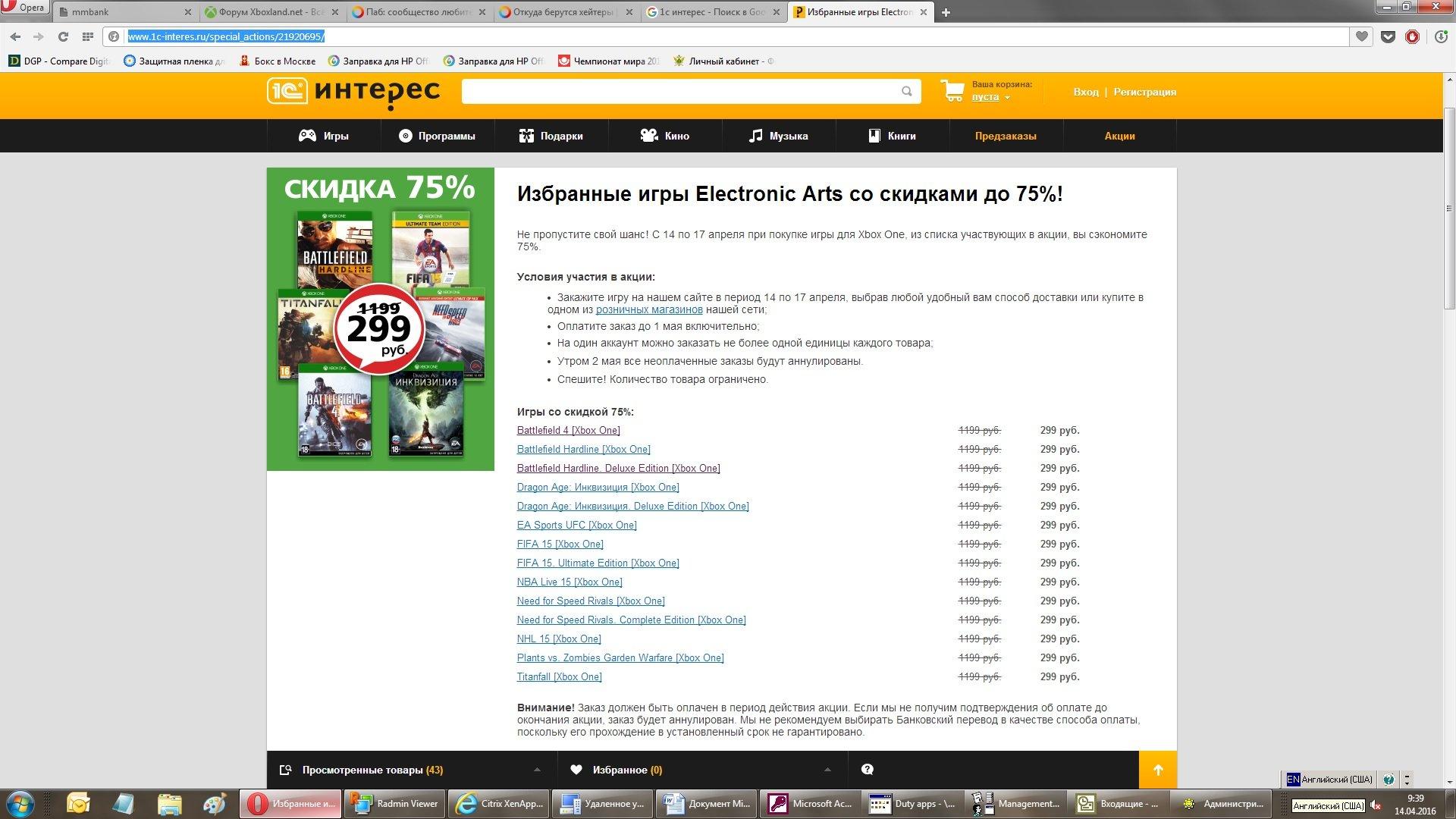 Скидки на игры от EA для Xbox One, игры по 299 руб. - Изображение 1