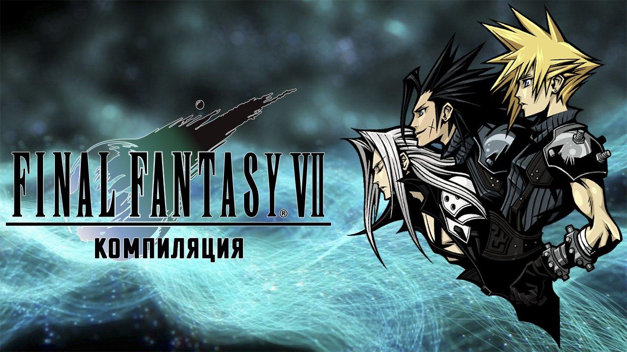 Компиляция Final Fantasy VII - Изображение 1