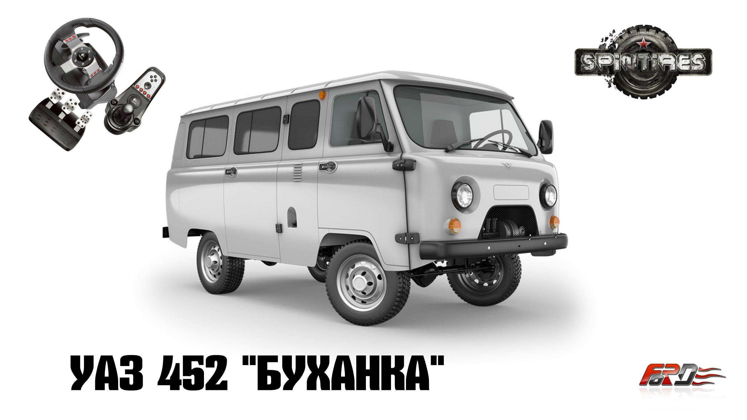 """УАЗ-452 """"БУХАНКА"""", """"ТАБЛЕТКА"""" - тест драйв, обзор, off road советские внедорожник в SpinTires 2016 - Изображение 1"""