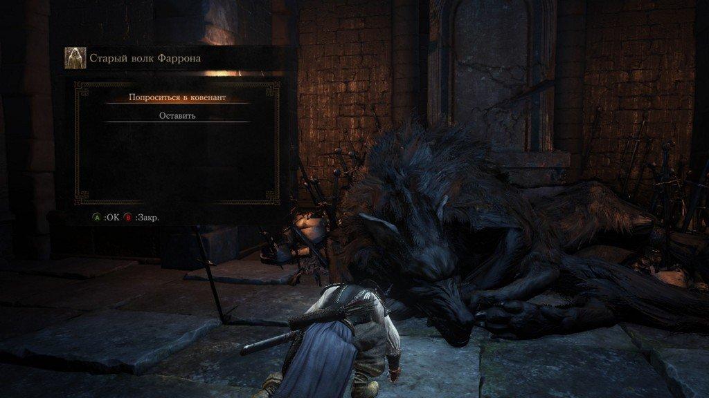 Пепел во тьме - Обзор Dark Souls 3 - Изображение 7