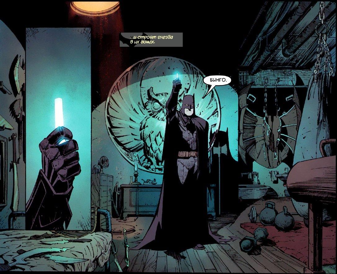 """""""Бэтман: Суд Сов"""". Возвращение детектива - Изображение 17"""