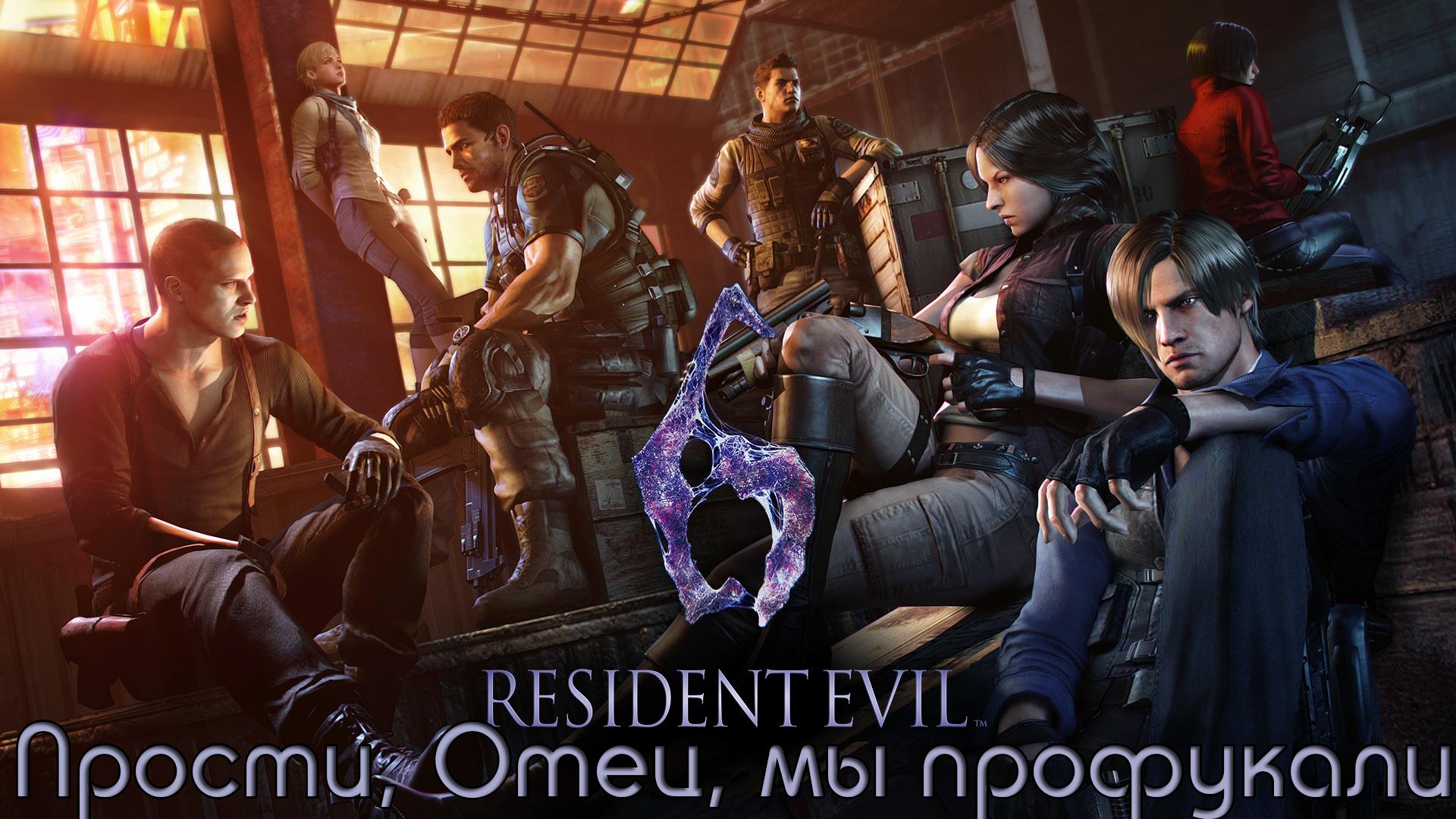 Прости, Отец, мы профукали Resident Evil 6  [часть 1]  - Изображение 1