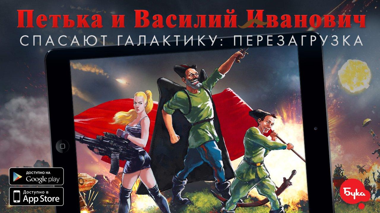 «Петька и Василий Иванович спасают галактику» появился на iOS и Android - Изображение 1