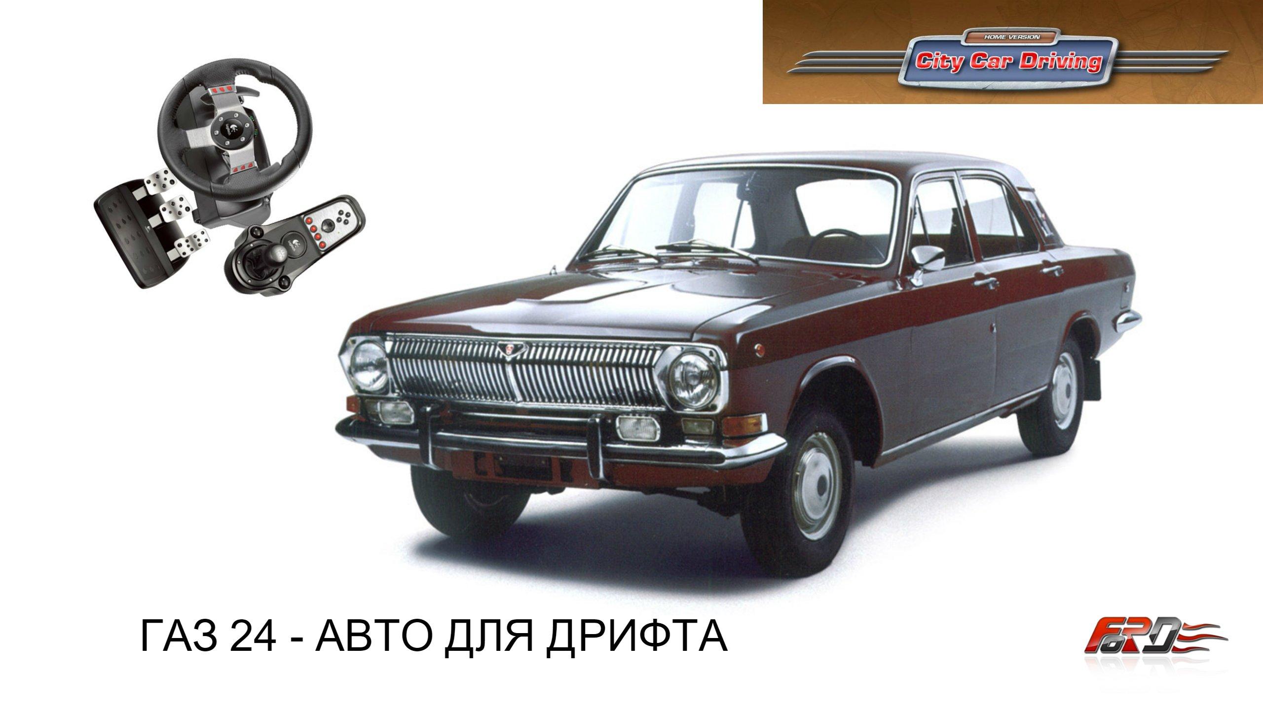 Газ 24 Волга тюнинг (tuning), дрифт (drift)- тест-драйв, обзор, двигатель Toyota City Car Driving - Изображение 1