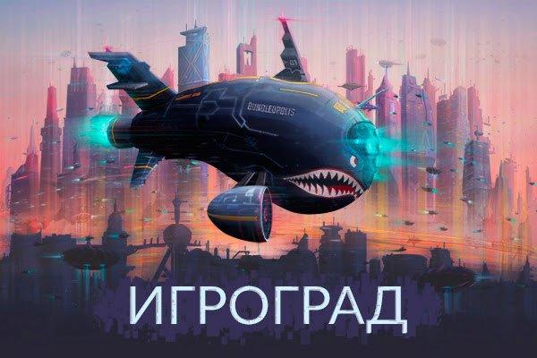 [Скидки, GoG] Добро пожаловать в Игроград - Изображение 1