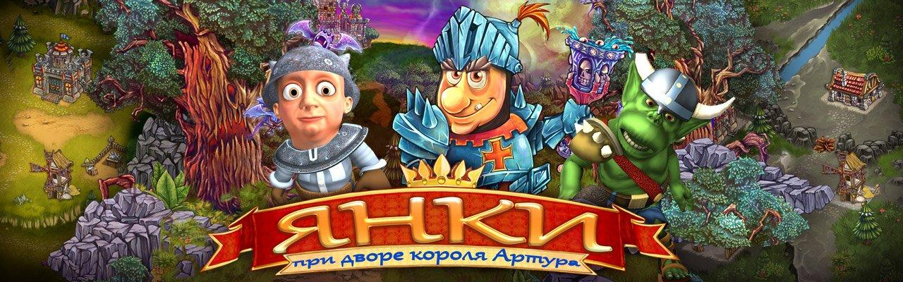 «Янки при дворе короля Артура» уже доступна в Steam - Изображение 1