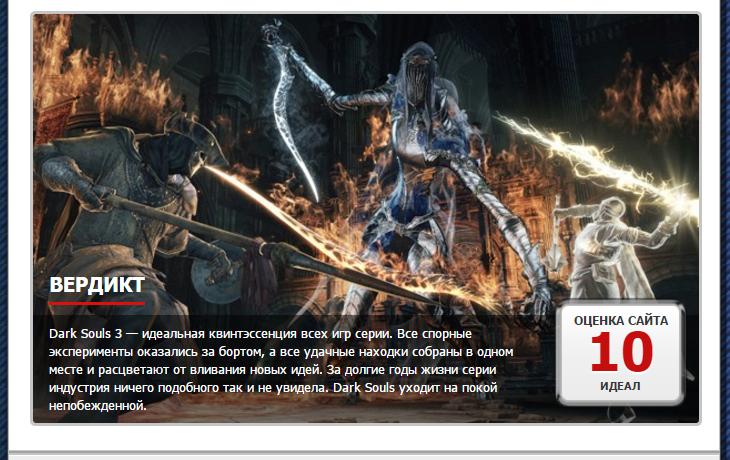 Первые оценки Dark Souls III ! . - Изображение 6