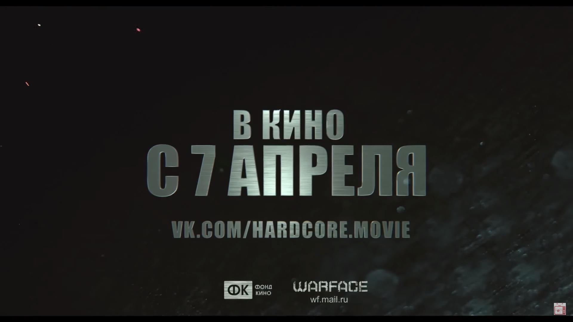 Хардкор добрался до России. - Изображение 1