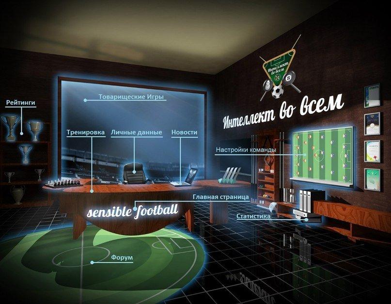 SENSIBLE FOOTBALL - Изображение 1