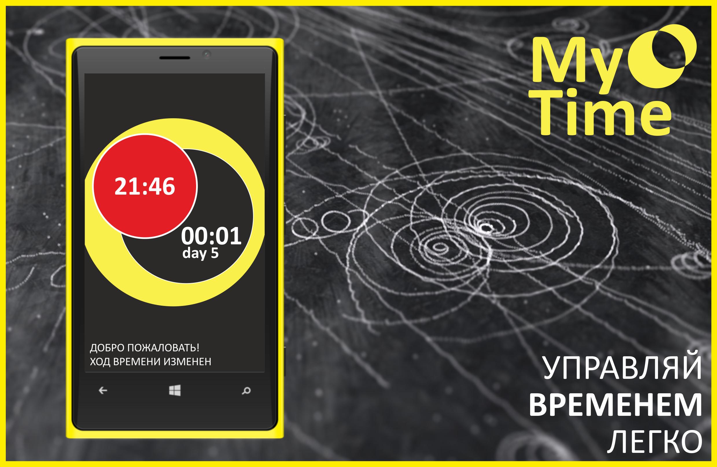 Легенда о времени или приложение MyTime - Изображение 2