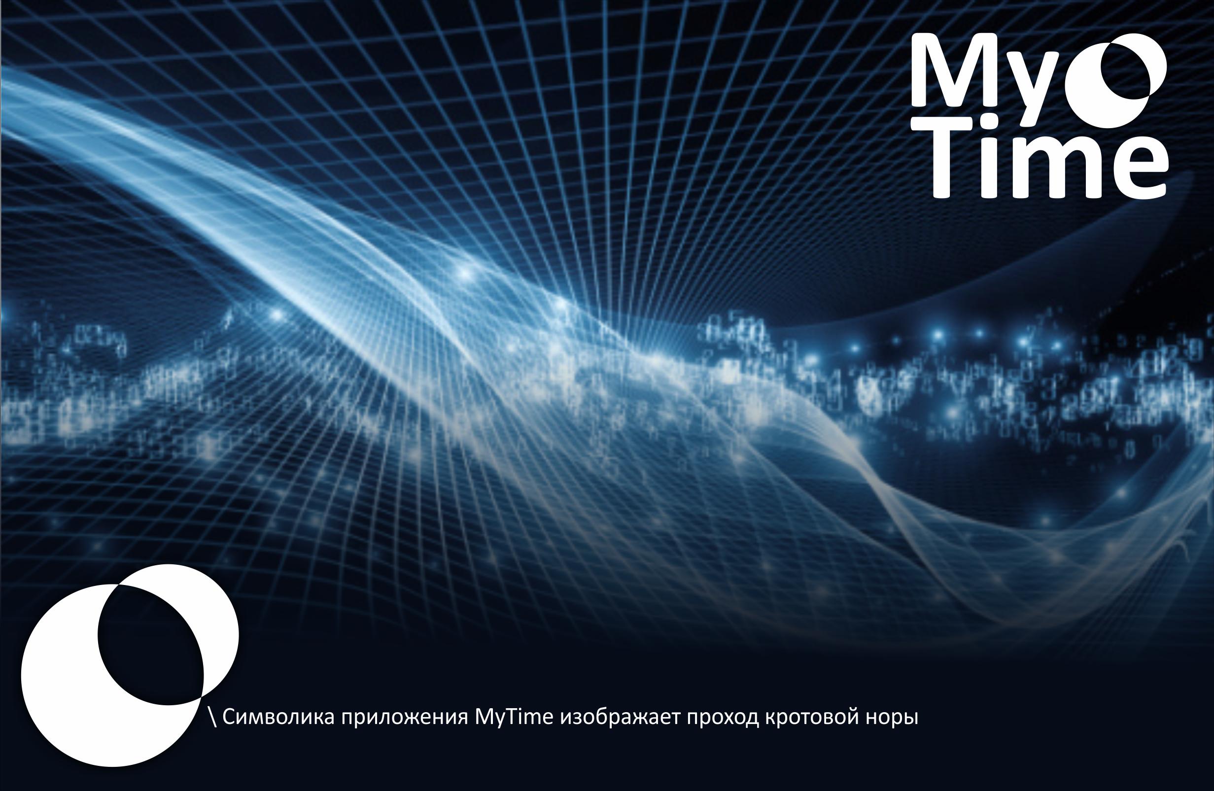 Легенда о времени или приложение MyTime - Изображение 5