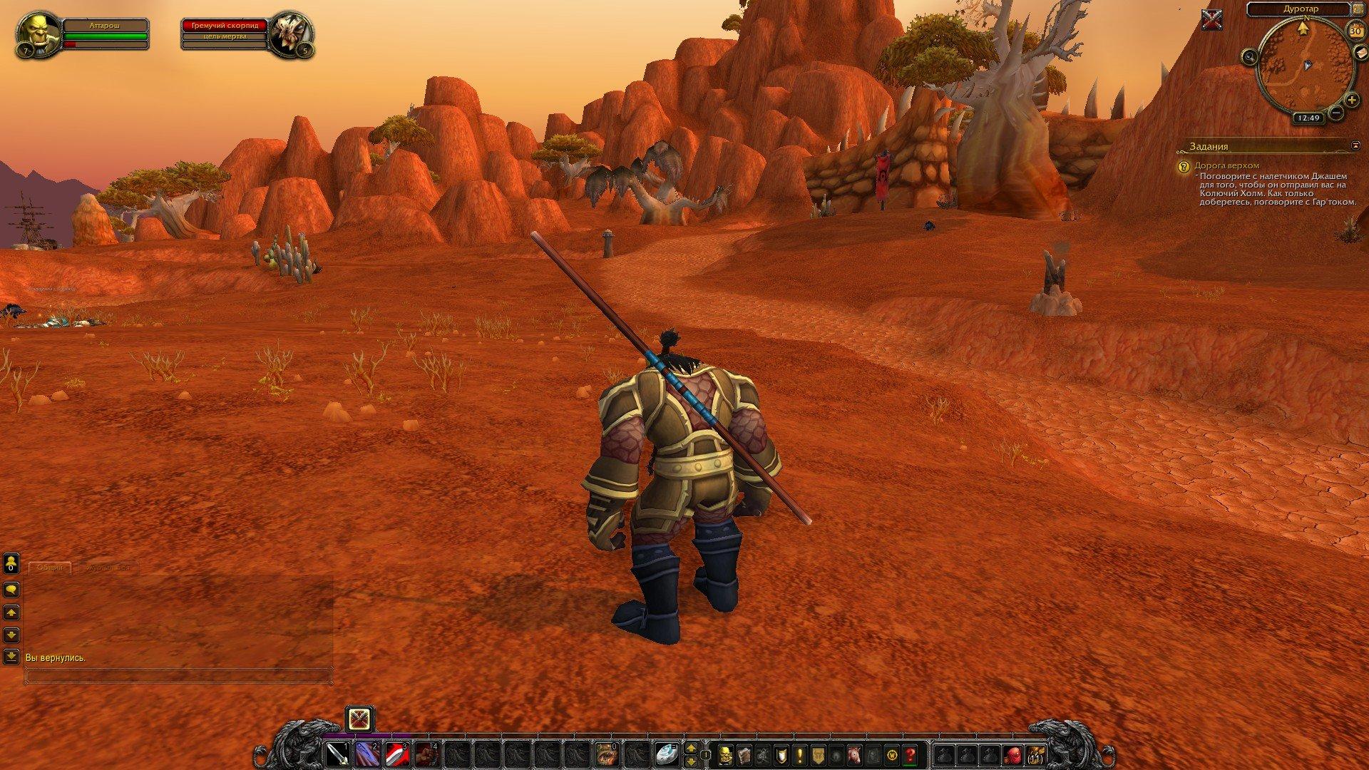 Путешествие по World of Warcraft ... Знакомство - Изображение 20