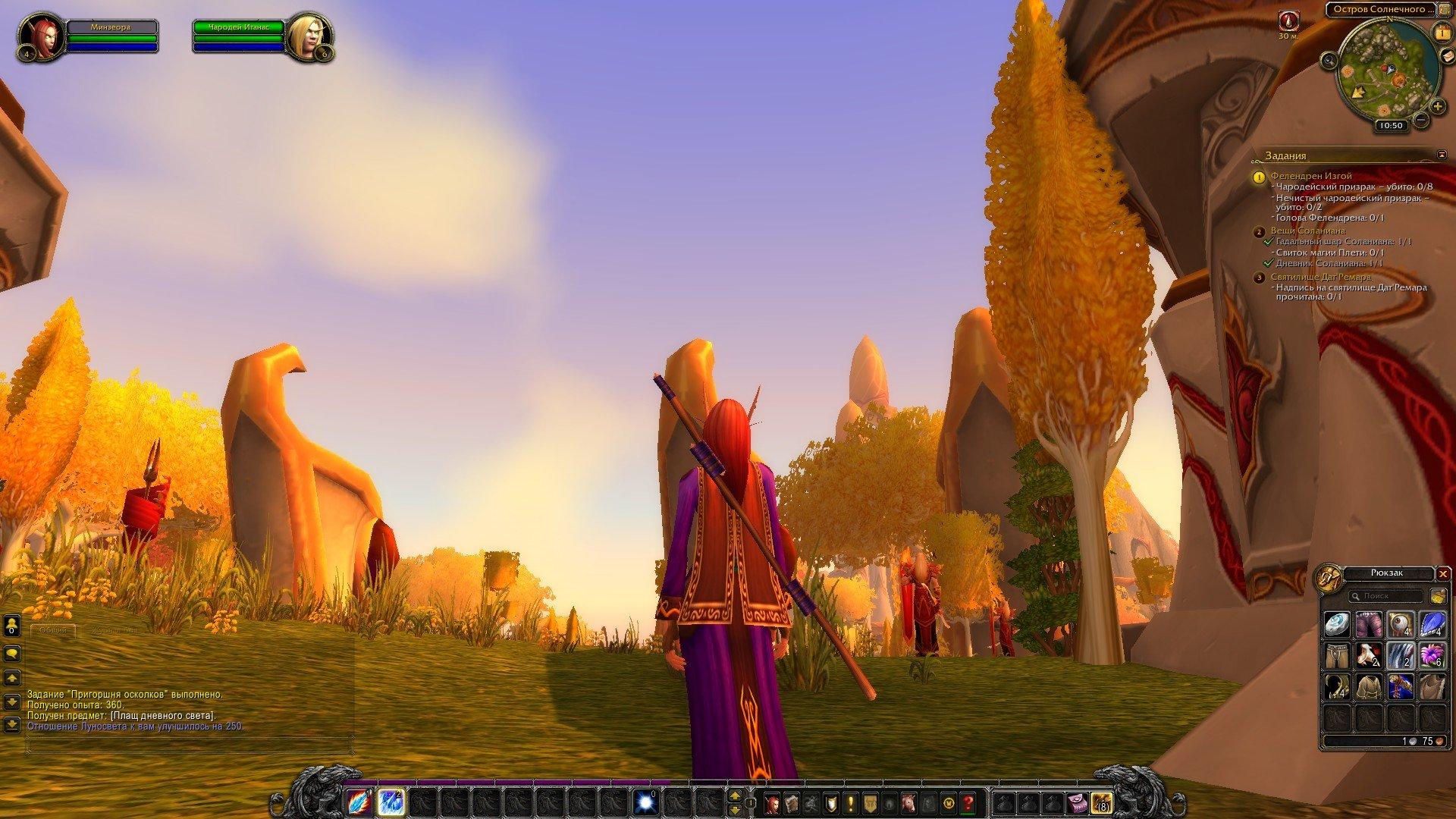 Путешествие по World of Warcraft ... Знакомство - Изображение 36