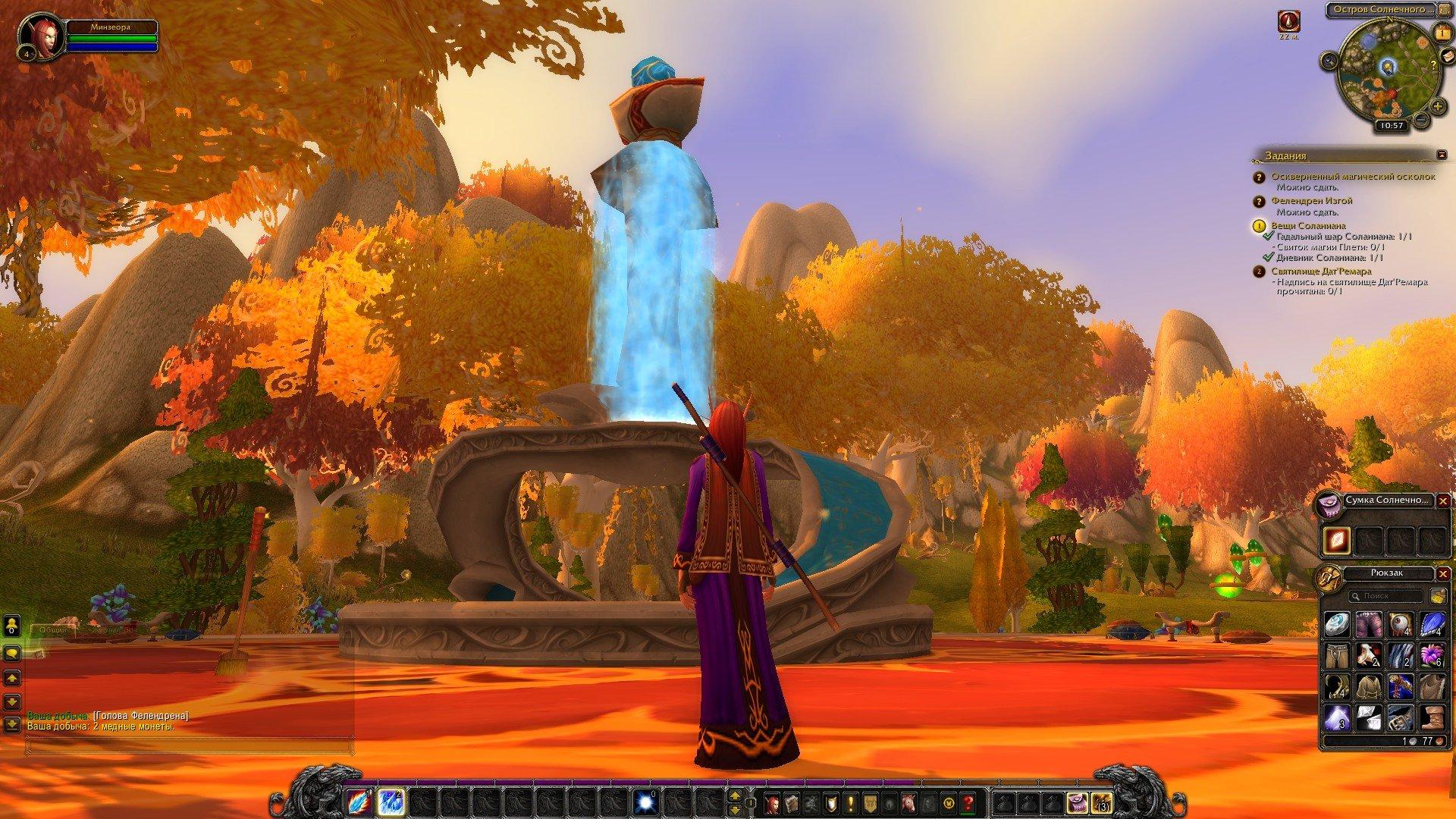 Путешествие по World of Warcraft ... Знакомство - Изображение 37