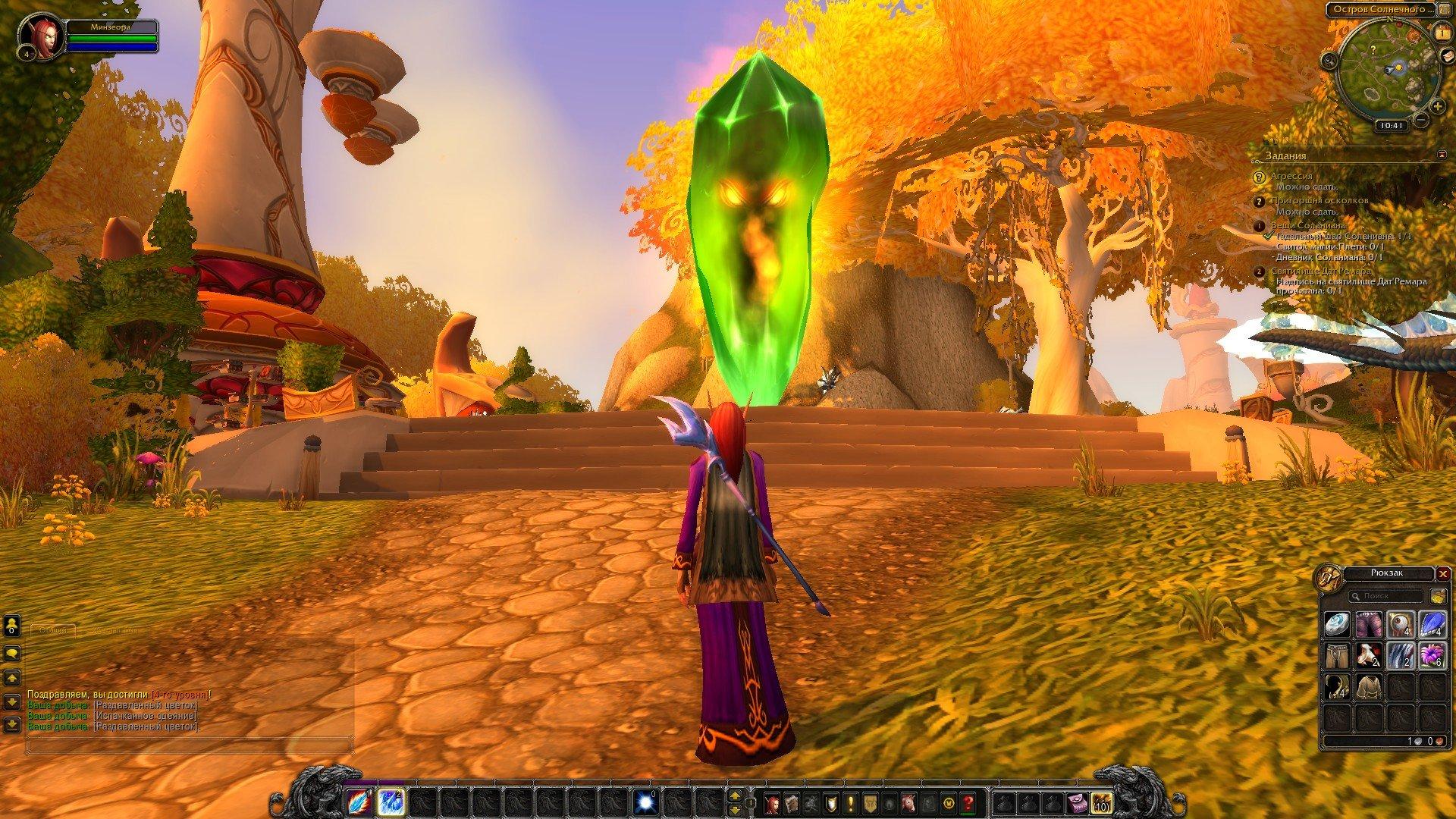 Путешествие по World of Warcraft ... Знакомство - Изображение 35