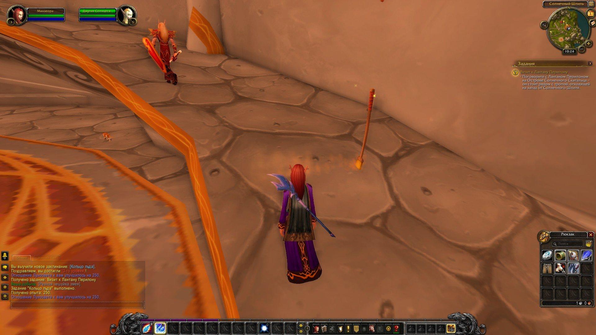 Путешествие по World of Warcraft ... Знакомство - Изображение 34