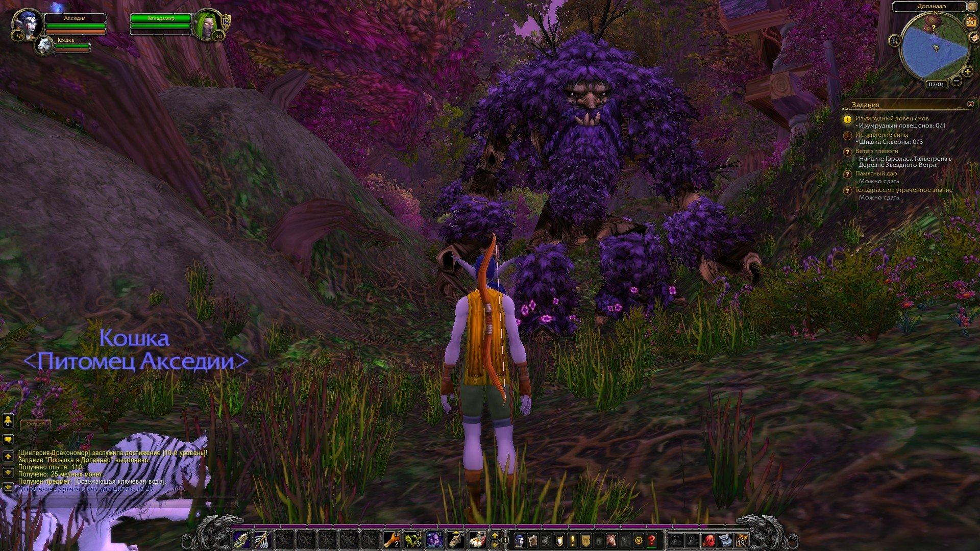 Путешествие по World of Warcraft ... Знакомство - Изображение 6