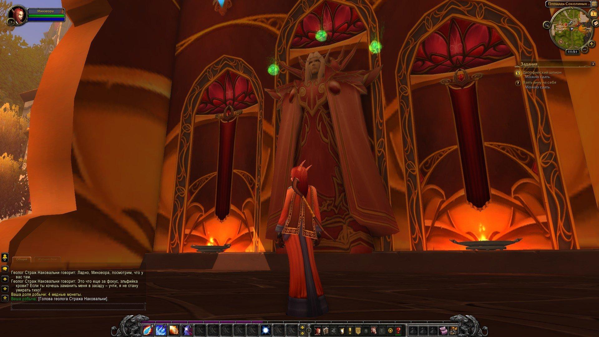 Путешествие по World of Warcraft ... Знакомство - Изображение 42