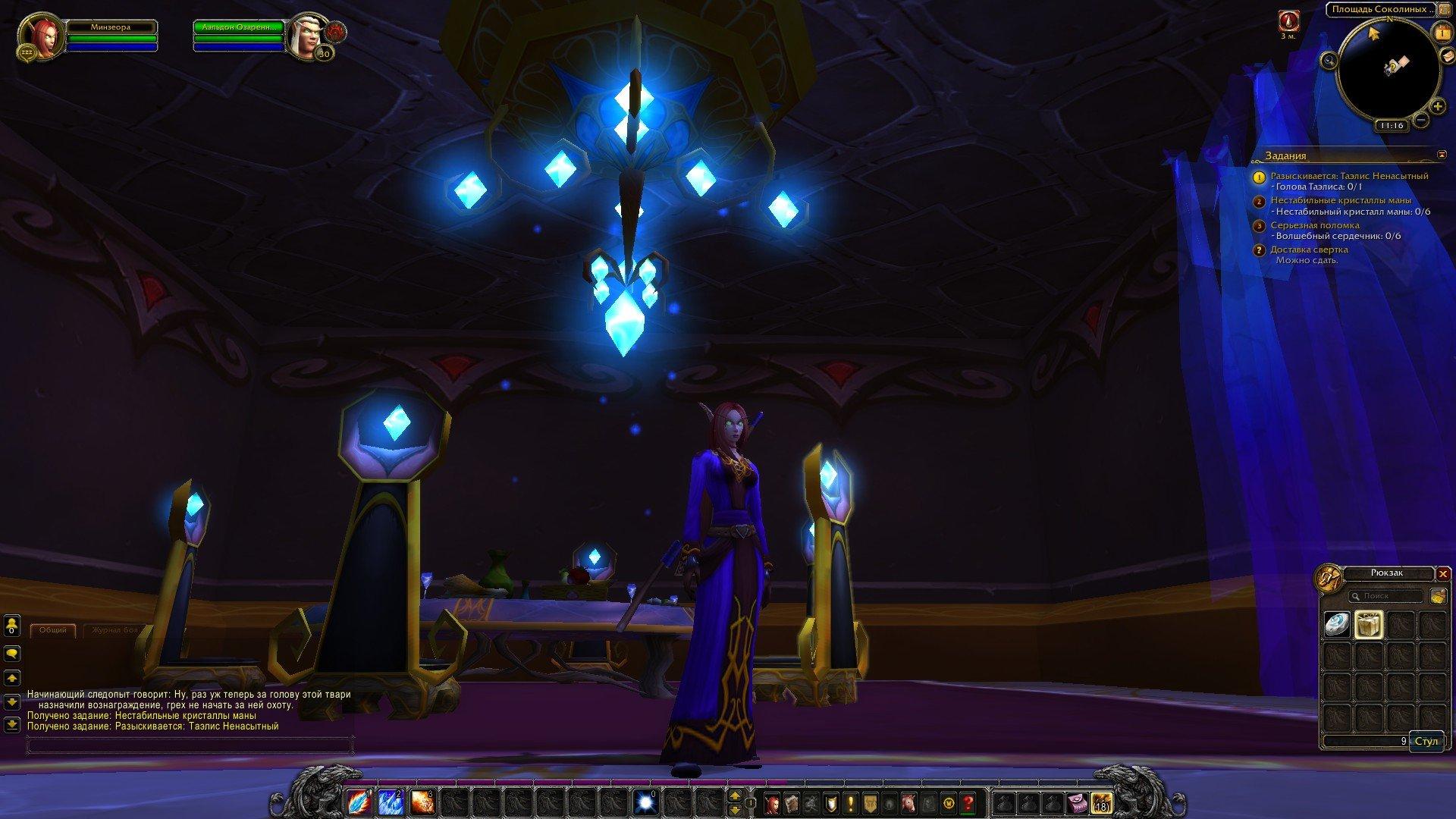 Путешествие по World of Warcraft ... Знакомство - Изображение 40