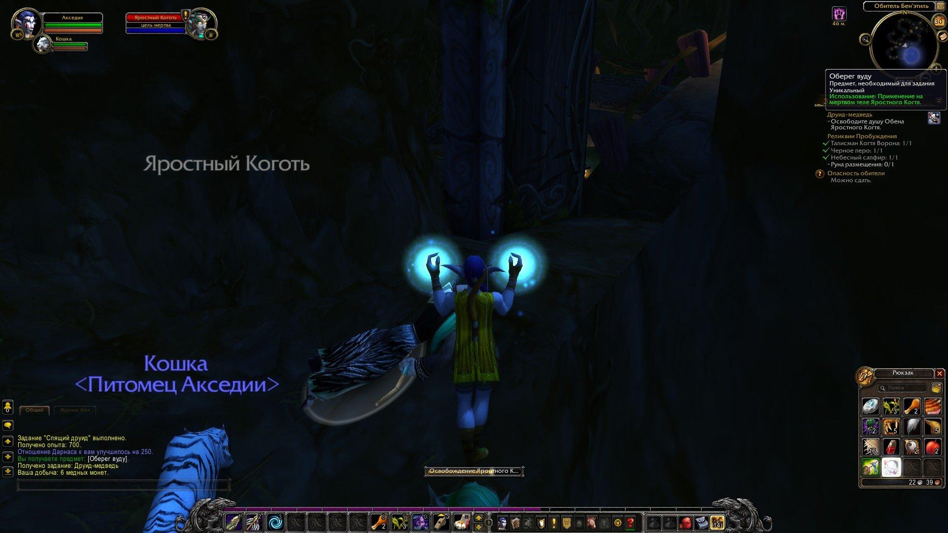 Путешествие по World of Warcraft ... Знакомство - Изображение 11