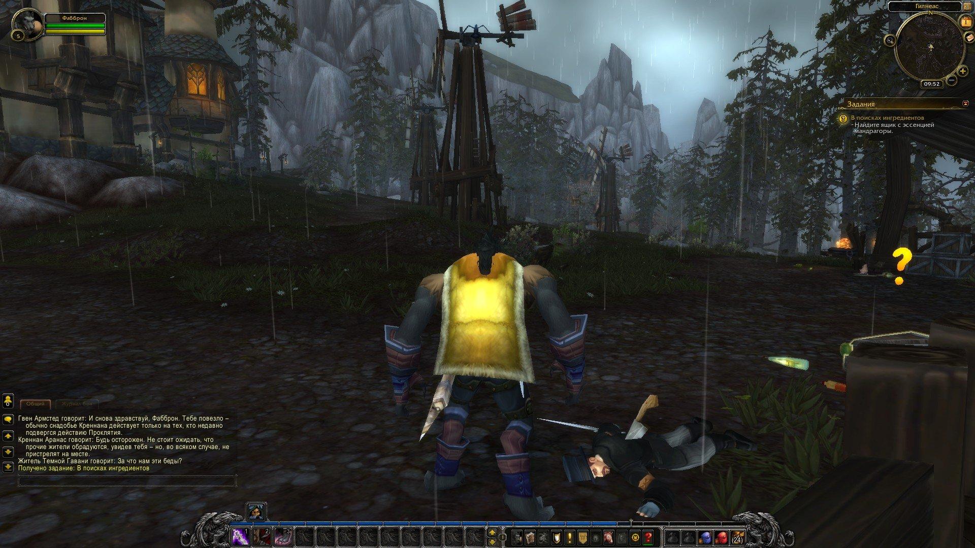 Путешествие по World of Warcraft ... Знакомство - Изображение 30