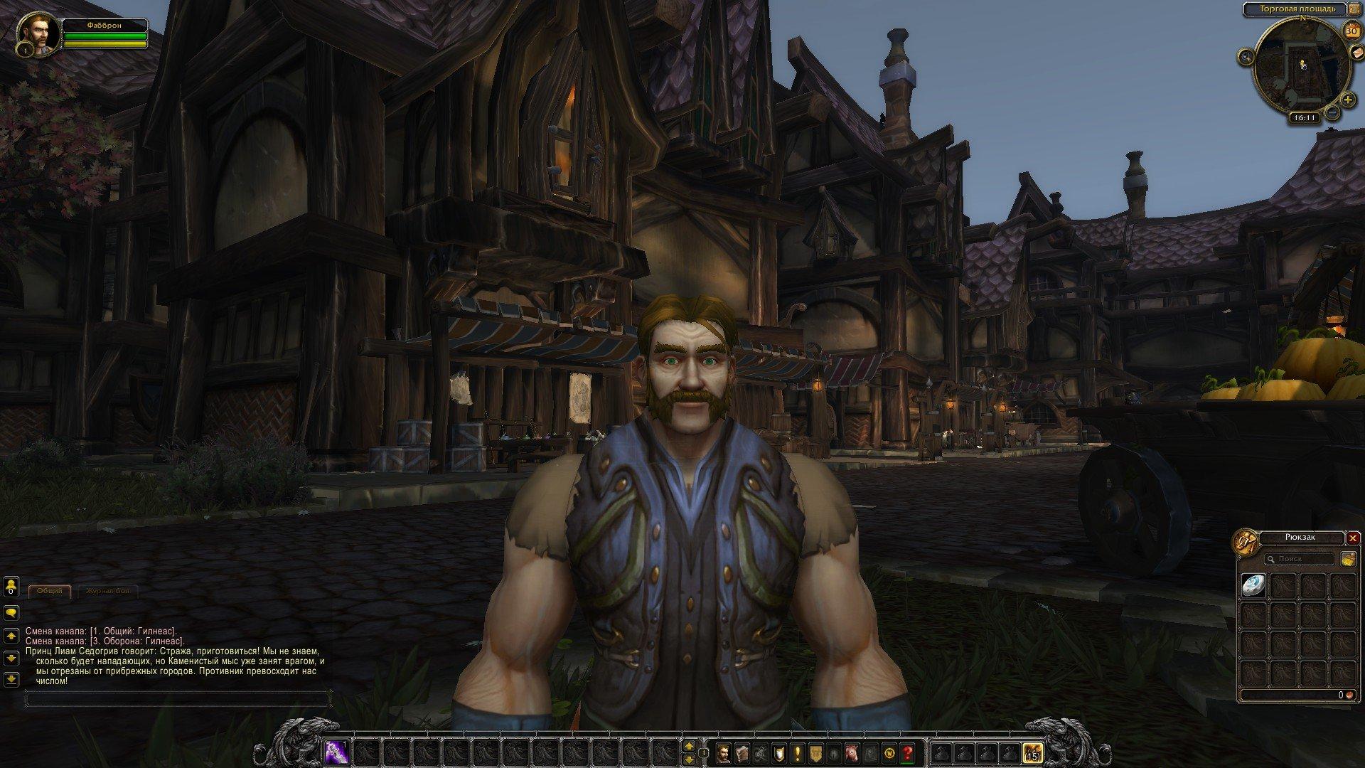 Путешествие по World of Warcraft ... Знакомство - Изображение 23