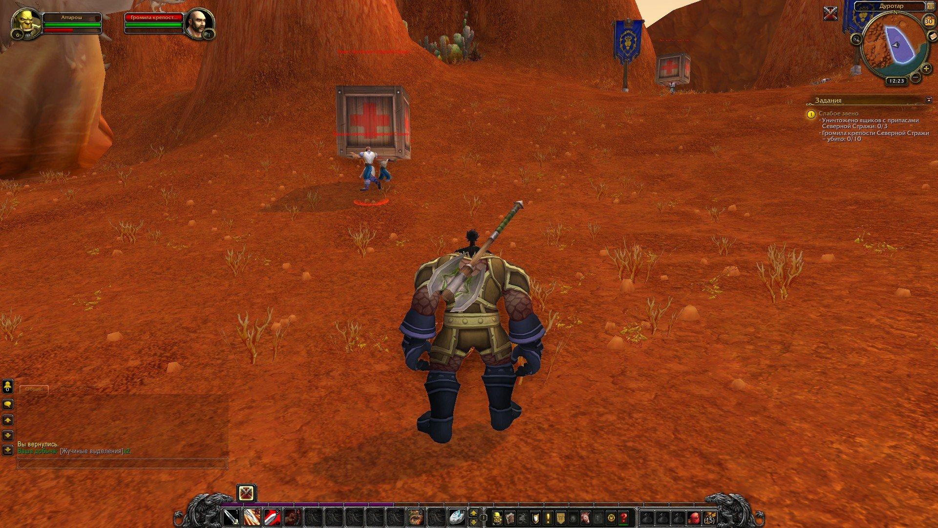 Путешествие по World of Warcraft ... Знакомство - Изображение 18