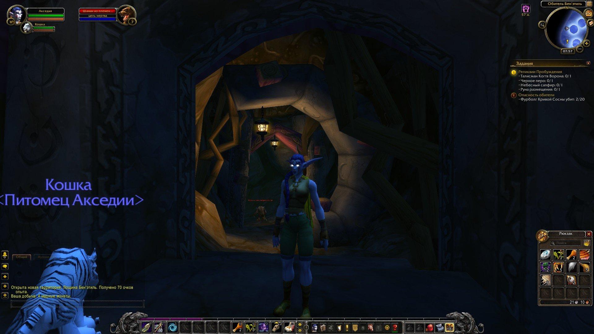 Путешествие по World of Warcraft ... Знакомство - Изображение 10