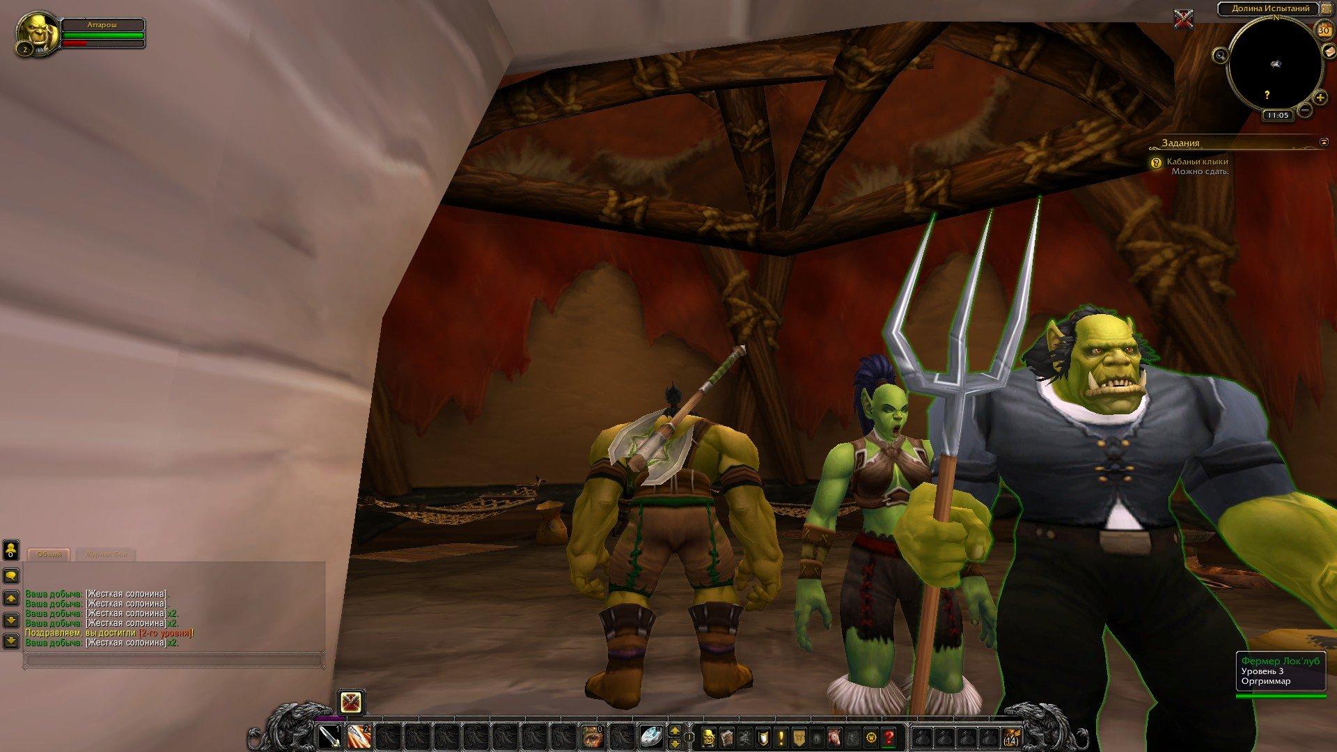 Путешествие по World of Warcraft ... Знакомство - Изображение 14