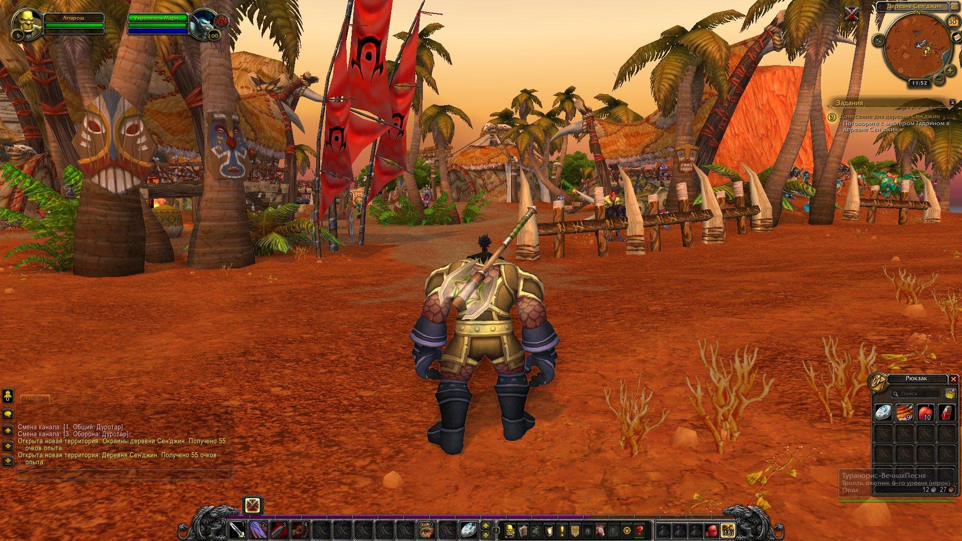 Путешествие по World of Warcraft ... Знакомство - Изображение 16