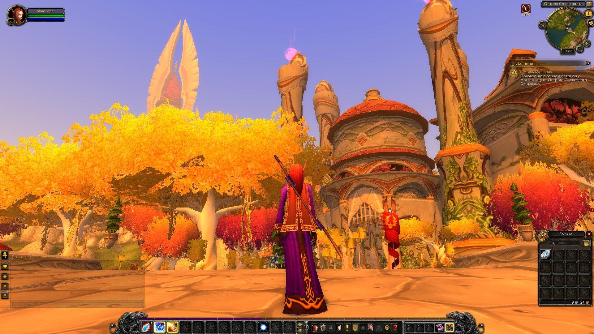 Путешествие по World of Warcraft ... Знакомство - Изображение 38