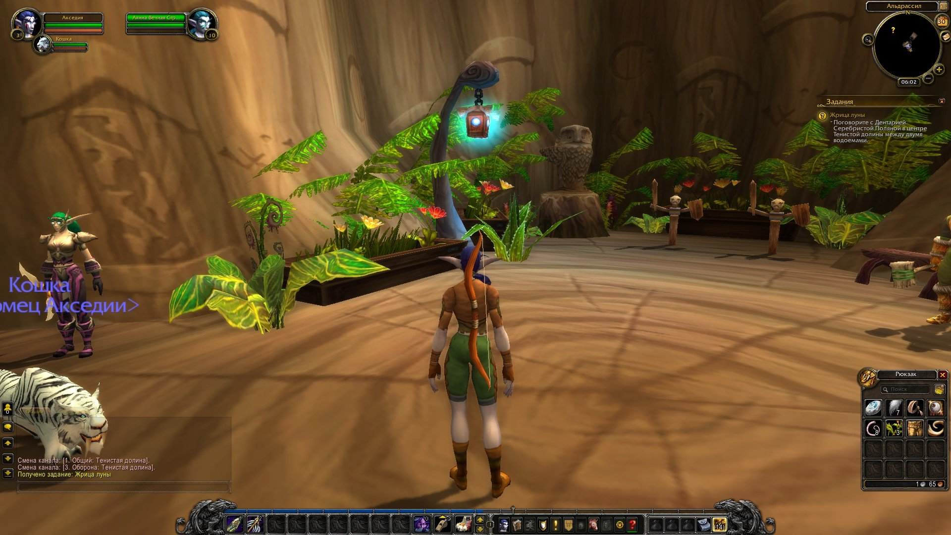 Путешествие по World of Warcraft ... Знакомство - Изображение 4
