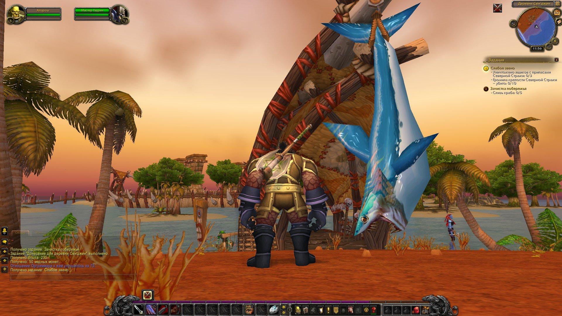 Путешествие по World of Warcraft ... Знакомство - Изображение 17
