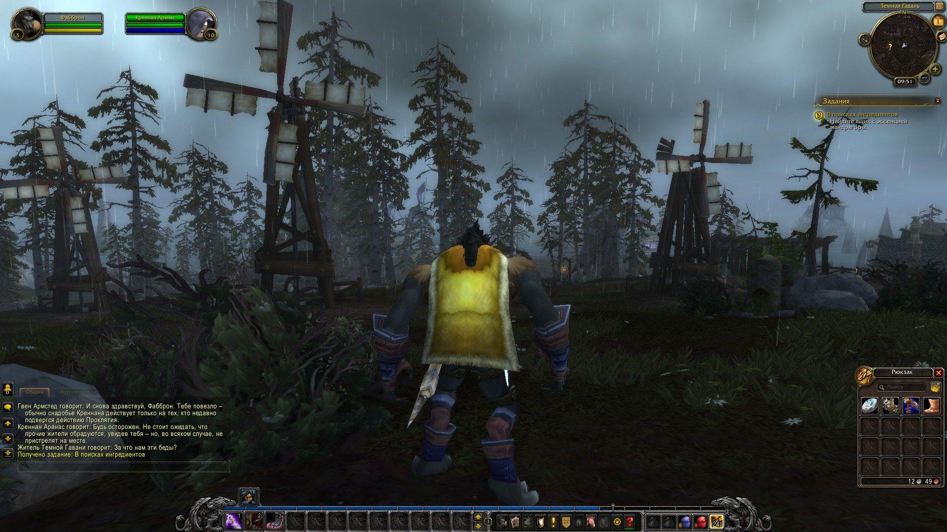 Путешествие по World of Warcraft ... Знакомство - Изображение 29
