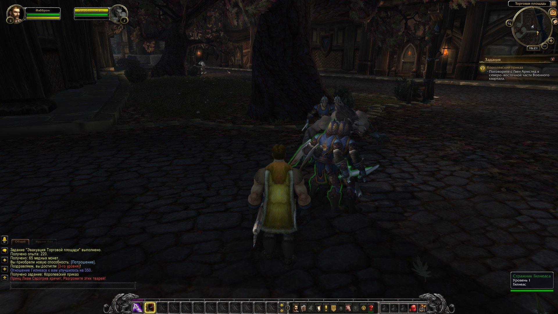 Путешествие по World of Warcraft ... Знакомство - Изображение 25