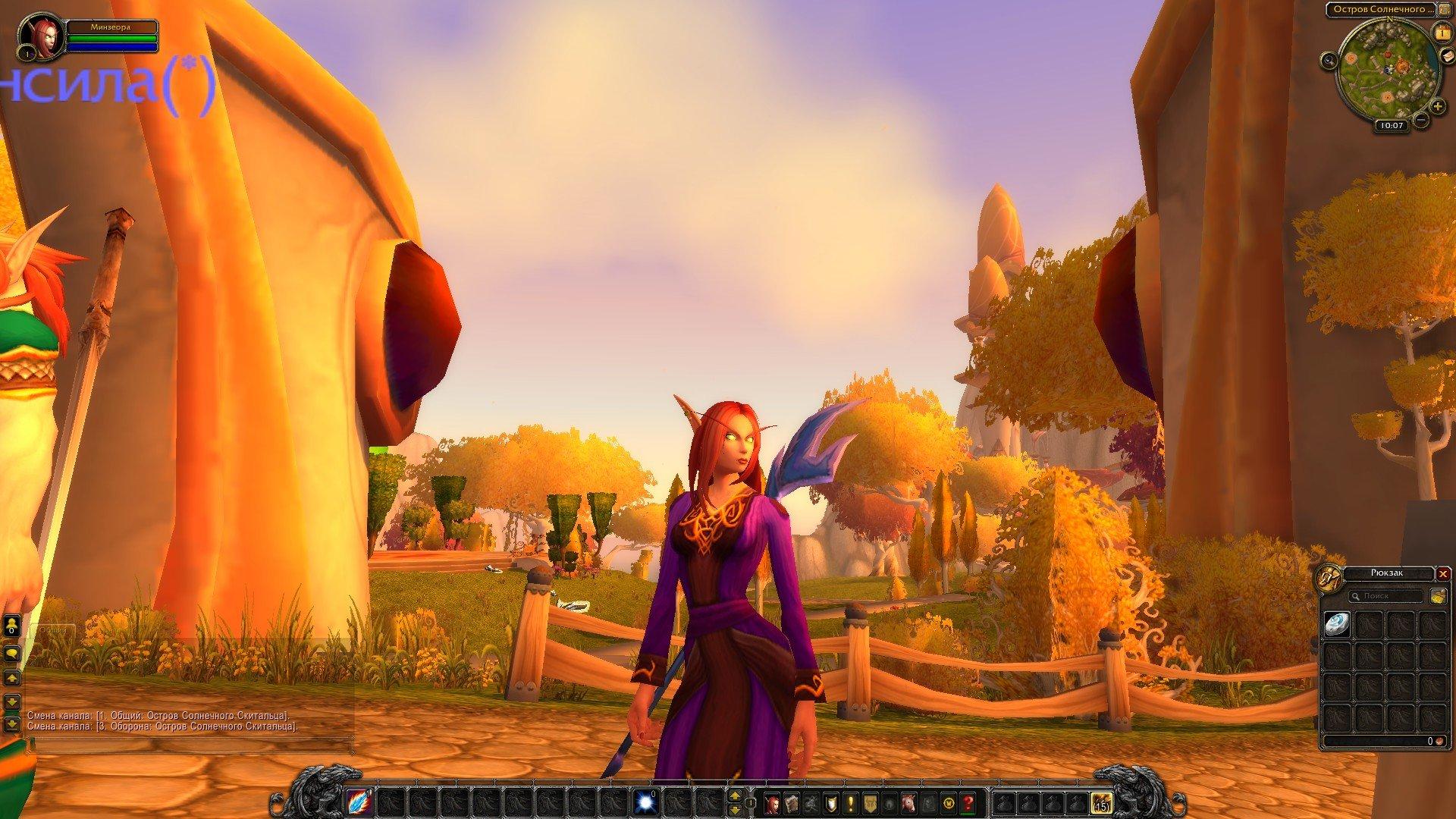 Путешествие по World of Warcraft ... Знакомство - Изображение 32